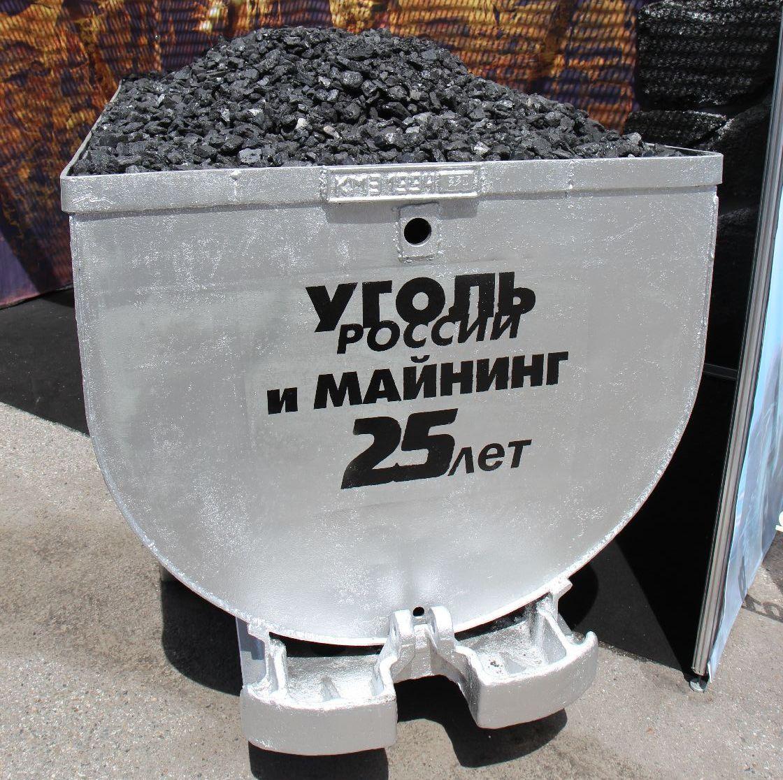 «Уголь России и Майнинг - 2018»