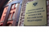 Центризбирком утвердил порядок аккредитации СМИ на выборах