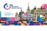 Жителей Новосибирской области приглашают принять участие в программе по развитию городов