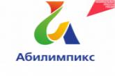 Победители регионального «Абилимпикса» представят Новосибирскую область на национальном чемпионате