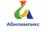 В регионе стартовала заявочная кампания для участия в VI Региональном чемпионате «Абилимпикс» в 2021 году