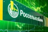 Россельхозбанк поддержит приток агроинвестиций в экономику Новосибирской области