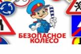 Региональный этап Всероссийского конкурса «Безопасное колесо – 2018» стартует в Новосибирской области