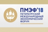 Андрей Травников: Новосибирская область – единственный регион СФО, вошедший в ТОП-20 регионов России с лучшим инвестиционным климатом