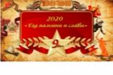 1000 проектов будет реализовано в Новосибирской области в Год памяти и славы