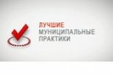 25 заявок от муниципальных образований поступило на региональный этап Всероссийского конкурса «Лучшая муниципальная практика»
