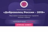 Стартовала регистрация участников окружного форума добровольцев в Новосибирской области