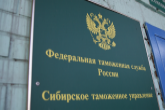 Новосибирская таможня: краткие итоги, тенденции в торговле, изменения в законодательстве