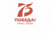 Проект «75 дней до Победы» стартовал в Новосибирской области