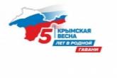 В Новосибирской области пройдут мероприятия, посвященные пятой годовщине воссоединения Крыма и Севастополя с Россией