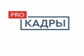 Жителей Новосибирской области приглашают принять участие в проекте ProКадры