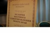 Школьники из Новосибирской области стали финалистами всероссийского конкурса по истории местного самоуправления