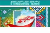 Дни белорусской культуры пройдут в Новосибирской области