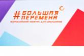 Новосибирская область встречает участников Всероссийского конкурса «Большая перемена»