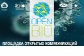 Лучшие научные практики в сфере противодействия коронавирусу представят на форуме OpenBio