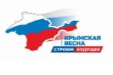В Новосибирской области пройдет масштабный фестиваль в честь юбилея воссоединения Крыма и Севастополя с Россией