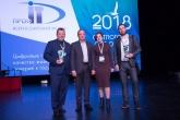 Проекты Новосибирской области стали победителями Всероссийского IT-конкурса