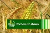 Новосибирский филиал Россельхозбанка продолжает финансирование уборочной кампании