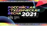 «Российская студенческая весна»-2021 года открывает приём заявок в Новосибирской области