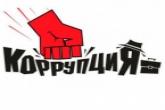 Жителей Новосибирской области приглашают принять участие в конкурсе «Вместе против коррупции»
