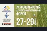 Рынок халяльной продукции и экспорт рыжика обсудят на Новосибирском агропродовольственном форуме