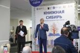 V Международный фестиваль «Книжная Сибирь» открылся в Новосибирской области