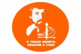 Арт-фестиваль памяти Владимира Высоцкого пройдет в Новосибирской области