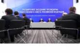 Андрей Травников принял участие в расширенном заседании президиума Госсовета РФ