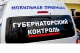 В три раза выросло число выездов мобильной приемной Губернатора в районы Новосибирской области