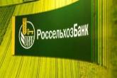 Россельхозбанк поддерживает экспортно ориентированную деятельность предприятий Новосибирской области