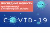Сообщение регионального оперативного штаба по противодействию коронавирусной инфекции