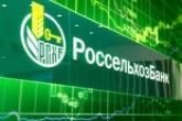 РСХБ в 2017 году получил 1,8 млрд рублей чистой прибыли