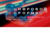 Уникальный кейс представила Новосибирская область для участников Всероссийского конкурса «Цифровой прорыв»