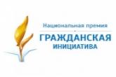 Гражданские инициативы жителей Новосибирской области будут отмечены национальной премией