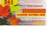 Земледельческие обряды, песни и танцы в соцсетях ждут новосибирцев на областном фестивале «Осенние мотивы-2020»