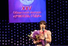 Определен абсолютный победитель областного конкурса «Учитель года-2018»