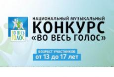Жителей Новосибирской области приглашают принять участие в национальном музыкальном телевизионном конкурсе «Во весь голос»