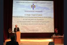 агрономическое совещание о ходе подготовки к весенне-полевым работам в 2018 году