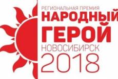 """42 810 голосов получено за номинантов премии """"Народный герой"""""""