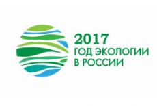 Экологический форум «Общественный диалог»