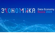 Цифровые суперсервисы внедряются в Новосибирской области в рамках нацпроекта