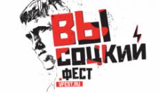 Новосибирская группа «Рви меха» вышла в финал Всероссийского конкурса «Высоцкий. Фест»