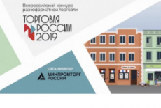 Минпромторг РФ назвал Новосибирск «Лучшим торговым городом»