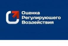 Новосибирская область - в тройке регионов-лидеров по качеству проведения оценки регулирующего воздействия