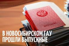 В Новосибирском ГАУ прошли выпускные