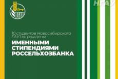 Студенты Новосибирского ГАУ награждены именными стипендиями Россельхозбанка