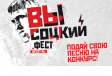 Молодых музыкантов Новосибирской области приглашают для участия в конкурсе «Высоцкий. Фест»