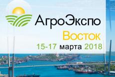 «АгроЭкспоВосток» – Международная специализированная выставка сельскохозяйственной техники