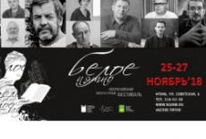 Один из самых масштабных литературных фестивалей открывается в Новосибирской области