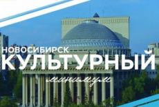 Бесплатные экскурсии будут доступны для новосибирцев в Международный день культуры